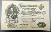 1899 RUSSIA NICHOLAS I 50 RUBLES BANKNOTE IN CRISPY COLLECTIBLE CONDITION 2