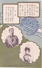 Japon 1906 trois PPC et Green Envelope. {voir ci-dessous}