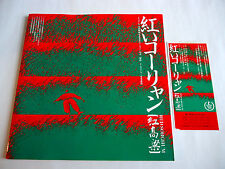 RED SORGHUM JAPAN MOVIE PROGRAM BOOK 1989 w/Ticket Stab Zhang Yimou Gong Li