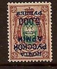 RUSSIA OFFICE IN TURKISH 1921 ERROR SC # 250a MLH