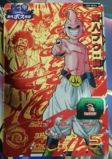 Super Dragon Ball Heroes SH7-BCP4 - JAPAN