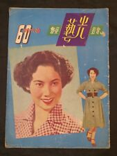 1953 光藝 電影畫報 #60 Kong Ngee Movie Pictorial Chinese magazine Bai Guang 利青雲
