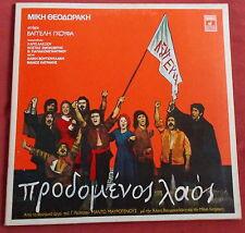 MIKIS THEODORAKIS ALIKI VOUGIOUKLAKI ALEXIOU GREEK LP