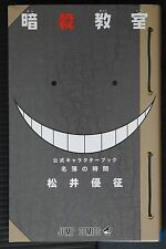 JAPAN Yuusei Matsui: Assassination Classroom Official Character Book