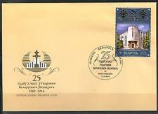 2014 Belarus. Religion. Belarusian Exarchate. Fdc