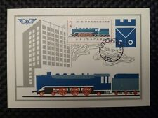 BULGARIA MK 1978 TRAINS LOCOMOTIVE MAXIMUMKARTE CARTE MAXIMUM CARD MC CM a9809