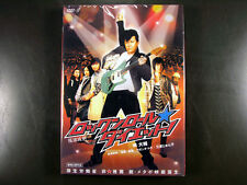 Japanese Movie Drama Rock And Roll Diet DVD