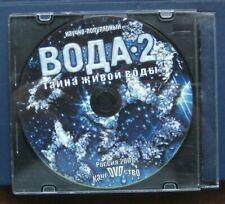 ВОДА-2 / Научно-популярный фильм - Disk in .avi Formate auf russisch