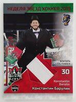 2019 Sereal KHL All Star 13/20 Konstantin Barulin Jersey Card