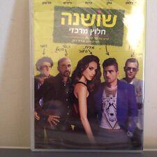 Kicking Out Shoshana (Israel,2014) AKA Shoshana Halutz Merkazi comedy Gal Gadot