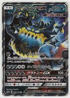 Pokemon Card SunMoon GX Battle Boost Guzzlord GX 065/114 RR SM4+ Japanese