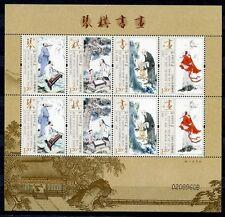 China PRC 2013-15 Qin Qi Shu Hua Gemälde Schach Musik Kunst 4490-4493 Kleinbogen