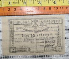 10 kopeck rubles Russian 1919 Paper Money Banknote