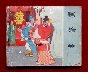 Beijing Chinese Comic 岳傳 Book 7, 1962 !!!