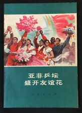 1971 book : Asian African Table Tennis Chanpionship in China 亚非乒坛盛开友谊花 ping pong