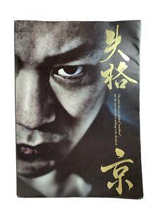 Rare Dir En Grey KYO Photo album book Shikkaku Disqualification Japan