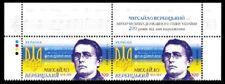 UKRAINE 2015-03 Music: Verbitsky. Composer Anthem Flag Arms. Top Pair, MNH