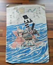 More details for utagawa yoshitora woodblock print - antique japanese art - 宇治川大合戦之圖