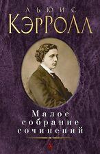 In Russian book L. Carroll Collection - Льюис Кэрролл. Малое собрание сочинений