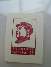 "China Stamp 1967 W4-5 ""Genuine""**specimen** (8 fen) Portrait of Chairman Mao MNH"