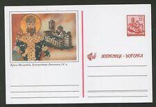 055 Yugoslavia 1992 - PPC Postcard Stationery - King Milutin - Monastery