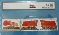 1977 CHINA 11TH NATIONAL CONGRESS OF COMMUNIST PARTY OF CHINA MNH 源泰評级 真品 {十一大}