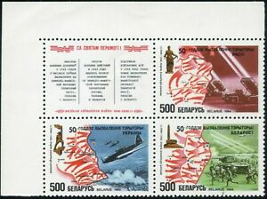 Belarus-1994 Liberation of the territory of Russia, Ukraine and Belarus