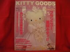Sanrio Hello Kitty goods collection book magazine #5