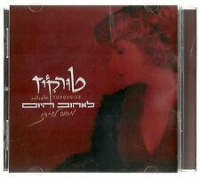 Fairuz (Lebanon) ISRAEL ONLY CD PROMO EP SUNG IN HEBREW 2015