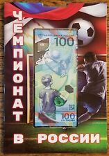 💵Russia Album Fifa World Cup 2018 Unc 100 Rubles Polymer Note & 25 Ruble Coin
