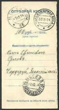 "Russia/Bukhara 1914 money order coupon/CHARDZHUI ""e"""