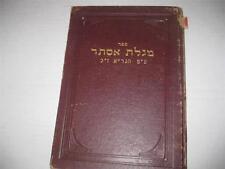 Hebrew MEGILLAT ESTHER WITH COMMENTARY OF VILNA GAON + Melo Haomer מגלת אסתר