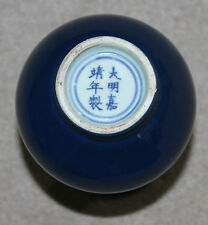 RARE 15.8 cm chinois Monochrome bambou col large bouche bulbeuse vase 大明嘉靖年製