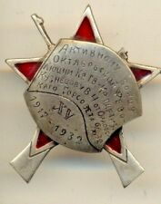 Soviet red Russian star  Medal Badge Order October Revolution  Warrior (1906)