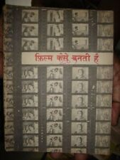 INDIA RARE IN HINDI - FILM KAISE BANTI HAI [ HOW FILM  IS MADE ] - K A ABBAS