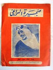 الملك سعود بن عبد العزيز ,مجلة منجيرة الراعي Lebanese Saudi Arabic Magazine 1955