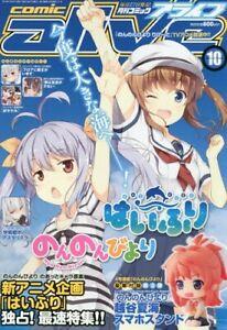"Monthly Comic Alive November 2015 w/ ""Nonnon biyori"" Natsumi  Phone Stand Fig"