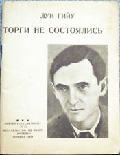 1939 Louis Guilloux TRADINGS NOT HELD (ТОРГИ НЕ СОСТОЯЛИСЬ) in Russian