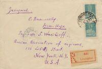 SOWJETUNION 1927 Arbeiter 14 K (2 x) selt. MeF a. R-Brief von LENINGRAD n. USA