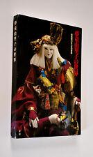 Yuriko Mudo - Strange Japanese Doll Book w/ Slipcase