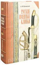 Russian registered blades. Kulinskiy A.N. Book-catalog.