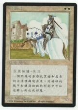 White Knight 4th fourth edition old school FBB MTG T Chinese NM- Flat Shipping