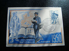 FRANCE - carte 1er jour 11/3/1950 (journee du timbre) (cy69) french