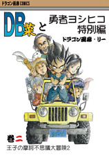 New Doujinshi DRAGONBALL DRAGON BALL SAI  2 Japan