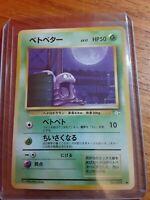 Pokemon Japanese Grimer Card #088 Near Mint Never Played