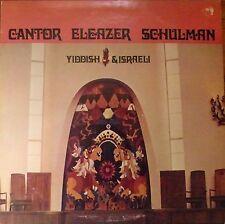 jewish cantorial 1970's LP-cantor elazar schulman - yiddish & israeli