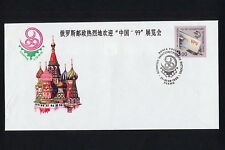(SBAZ 364) Russia 1999 SPECIAL COVER  UPU 125th Anniversary 22nd Congress China