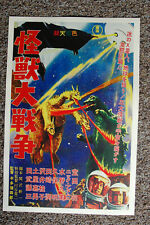 Godzilla vs Monster Zero #1 Lobby Card Movie Poster