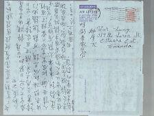 HONG KONG AL5  airletter  1955  to CANADA scarce used china