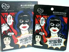 MY SCHEMING Intensive Lifting Black Eye Mask 3PCS